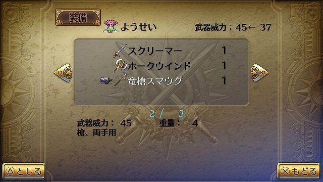 竜 スマウグ 3 ロマサガ 槍